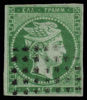 Lot 23 - GREECE- FORGERY forgery -  Athens Auctions Public Auction 55 General Stamp Sale