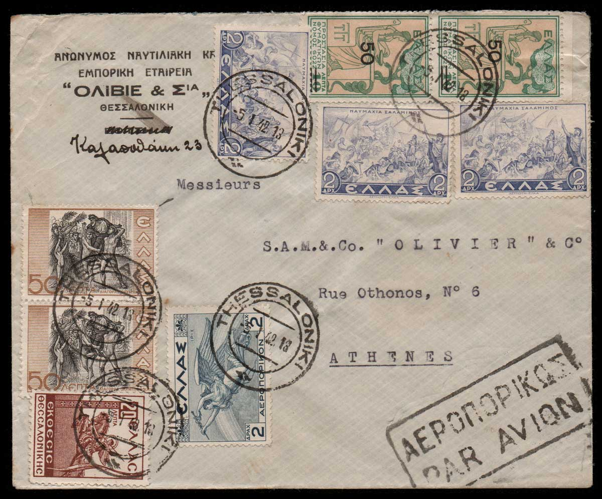 Lot 1454 - GREECE- LETTERS & COVERS LETTERS& COVERS -  Athens Auctions Public Auction 55 General Stamp Sale
