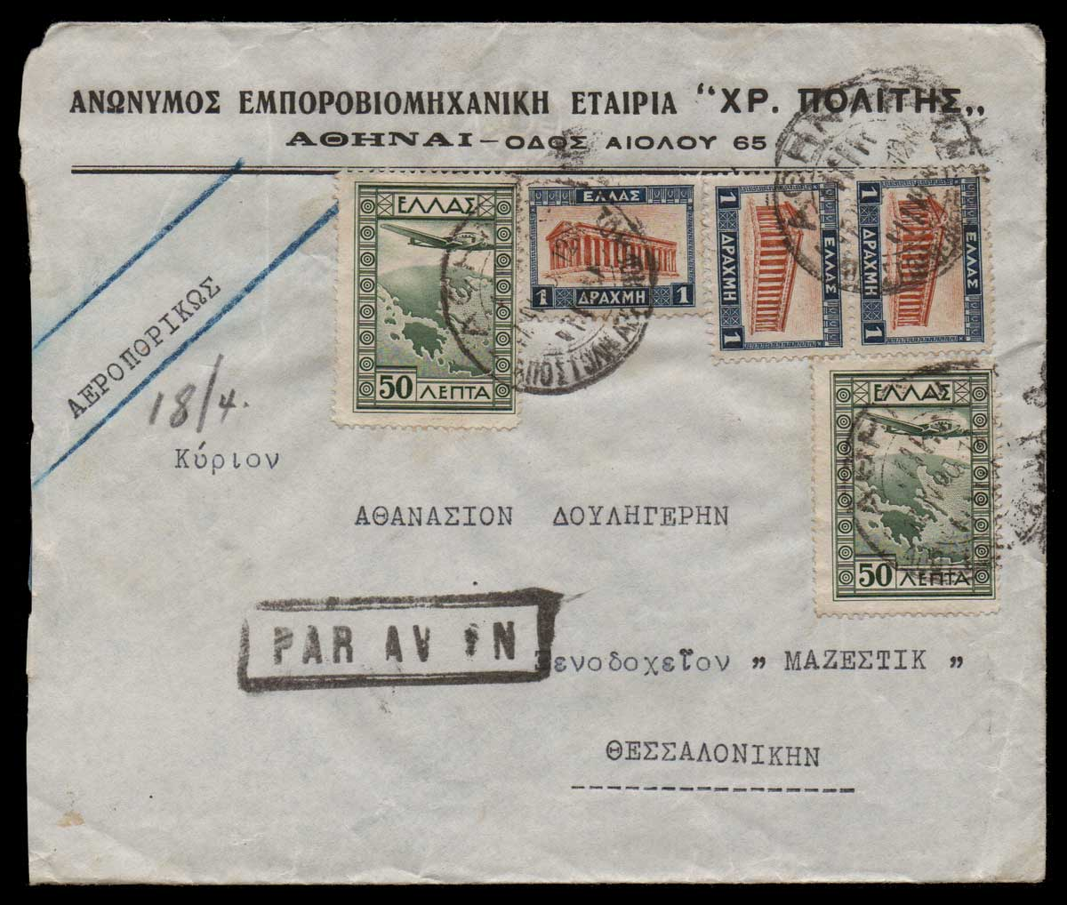 Lot 1452 - GREECE- LETTERS & COVERS LETTERS& COVERS -  Athens Auctions Public Auction 55 General Stamp Sale