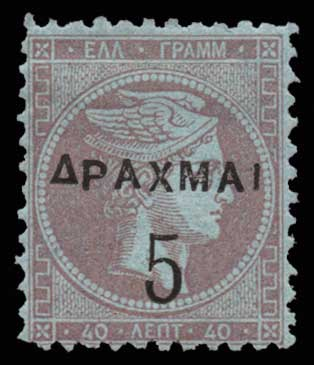 Lot 539 - GREECE-  OVERPRINTS ON HERMES HEADS & 1896 OLYMPICS OVERPRINTS ON HERMES HEADS & 1896 OLYMPICS -  Athens Auctions Public Auction 64 General Stamp Sale