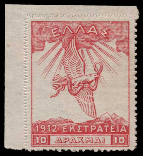 Lot 712 - GREECE-  1911 - 1923 1913 campaign (1912) -  Athens Auctions Public Auction 55 General Stamp Sale