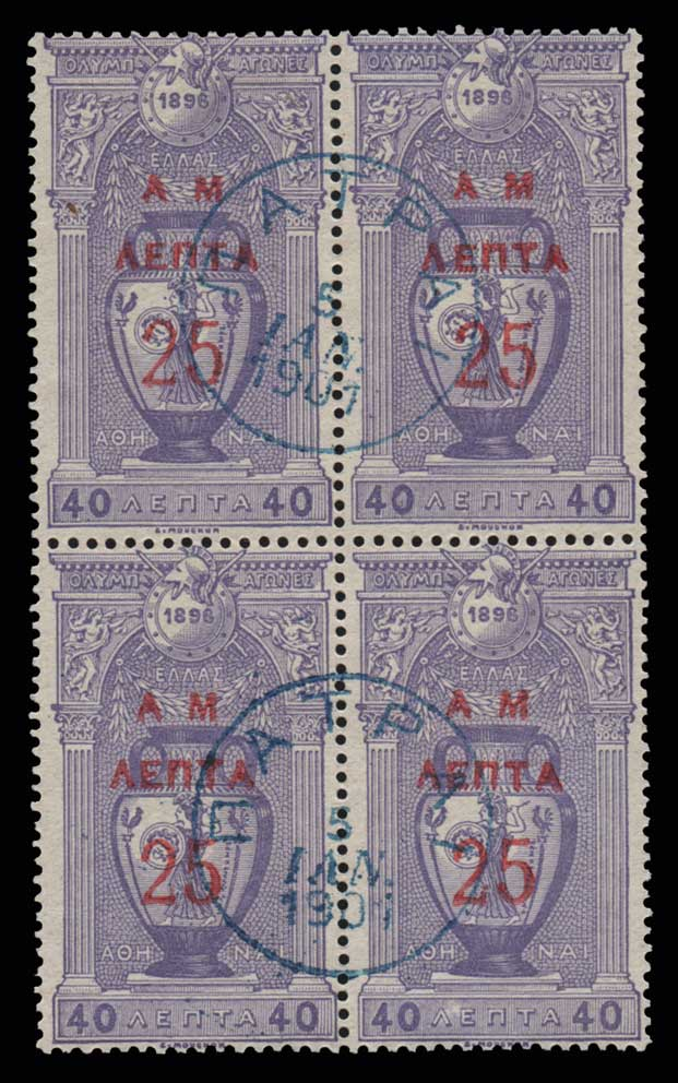 Lot 437 - -  OVERPRINTS ON HERMES HEADS & 1896 OLYMPICS OVERPRINTS ON HERMES HEADS & 1896 OLYMPICS -  Athens Auctions Public Auction 89 General Stamp Sale