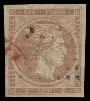 Lot 119 - GREECE-  LARGE HERMES HEAD 1862/67 consecutive athens printings -  Athens Auctions Public Auction 55 General Stamp Sale