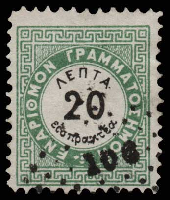 Lot 935 - GREECE-  POSTAGE DUE STAMPS Postage due stamps -  Athens Auctions Public Auction 63 General Stamp Sale