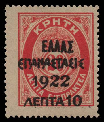 Lot 685 - GREECE-  1911 - 1923 επαναστασισ 1922  ovpt. -  Athens Auctions Public Auction 63 General Stamp Sale