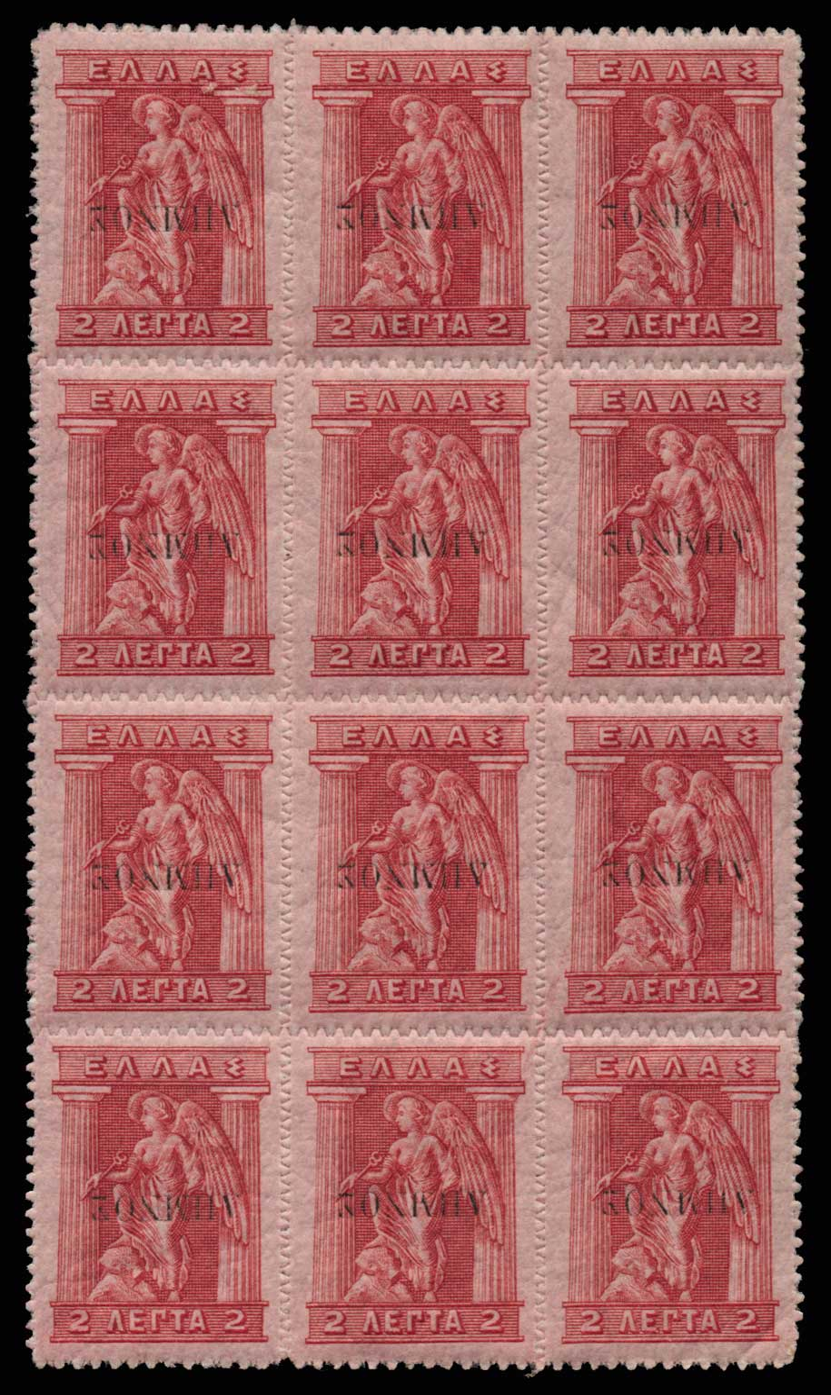 Lot 682 - -  1911 - 1923 λημνοσ ovpt. -  Athens Auctions Public Auction 83 General Stamp Sale
