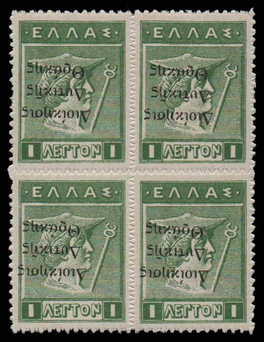 Lot 1149 - GREECE-  THRACE (EAST-WEST-NORTH) & PORT-LAGOS THRACE (EAST-WEST-NORTH) & PORT-LAGOS -  Athens Auctions Public Auction 63 General Stamp Sale