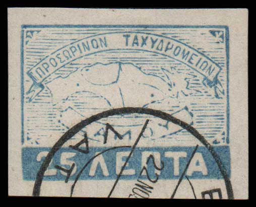 Lot 1279 - GREECE-  SAMOS ISLAND Samos Island -  Athens Auctions Public Auction 63 General Stamp Sale