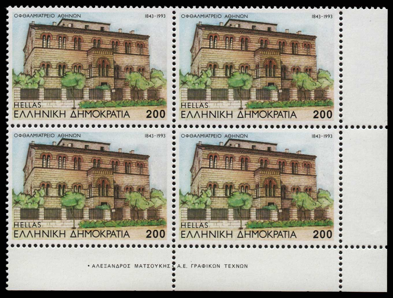 Lot 806 - - 1945-2013 1945-2013 -  Athens Auctions Public Auction 70 General Stamp Sale