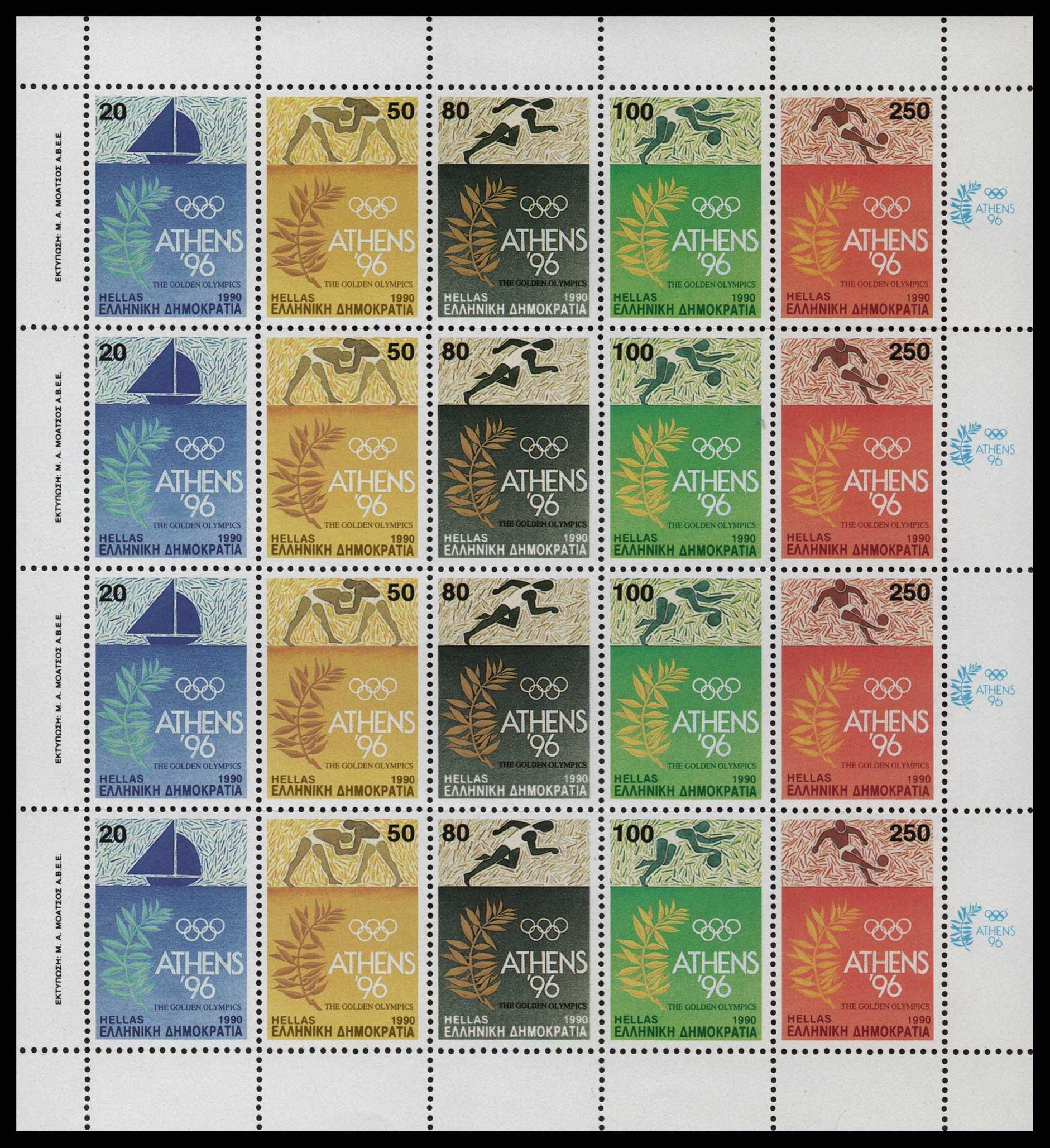 Lot 733 - - 1945-2013 1945-2013 -  Athens Auctions Public Auction 74 General Stamp Sale