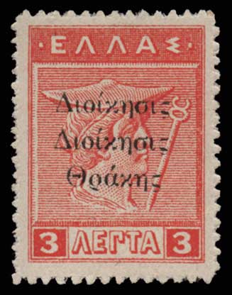 Lot 1151 - GREECE-  THRACE (EAST-WEST-NORTH) & PORT-LAGOS THRACE (EAST-WEST-NORTH) & PORT-LAGOS -  Athens Auctions Public Auction 63 General Stamp Sale