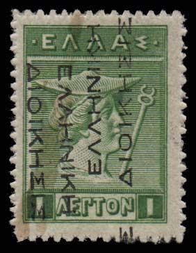 Lot 618 - GREECE-  1911 - 1923 ΕΛΛΗΝΙΚΗΔΙΟΙΚΗΣΙΣ -  Athens Auctions Public Auction 63 General Stamp Sale
