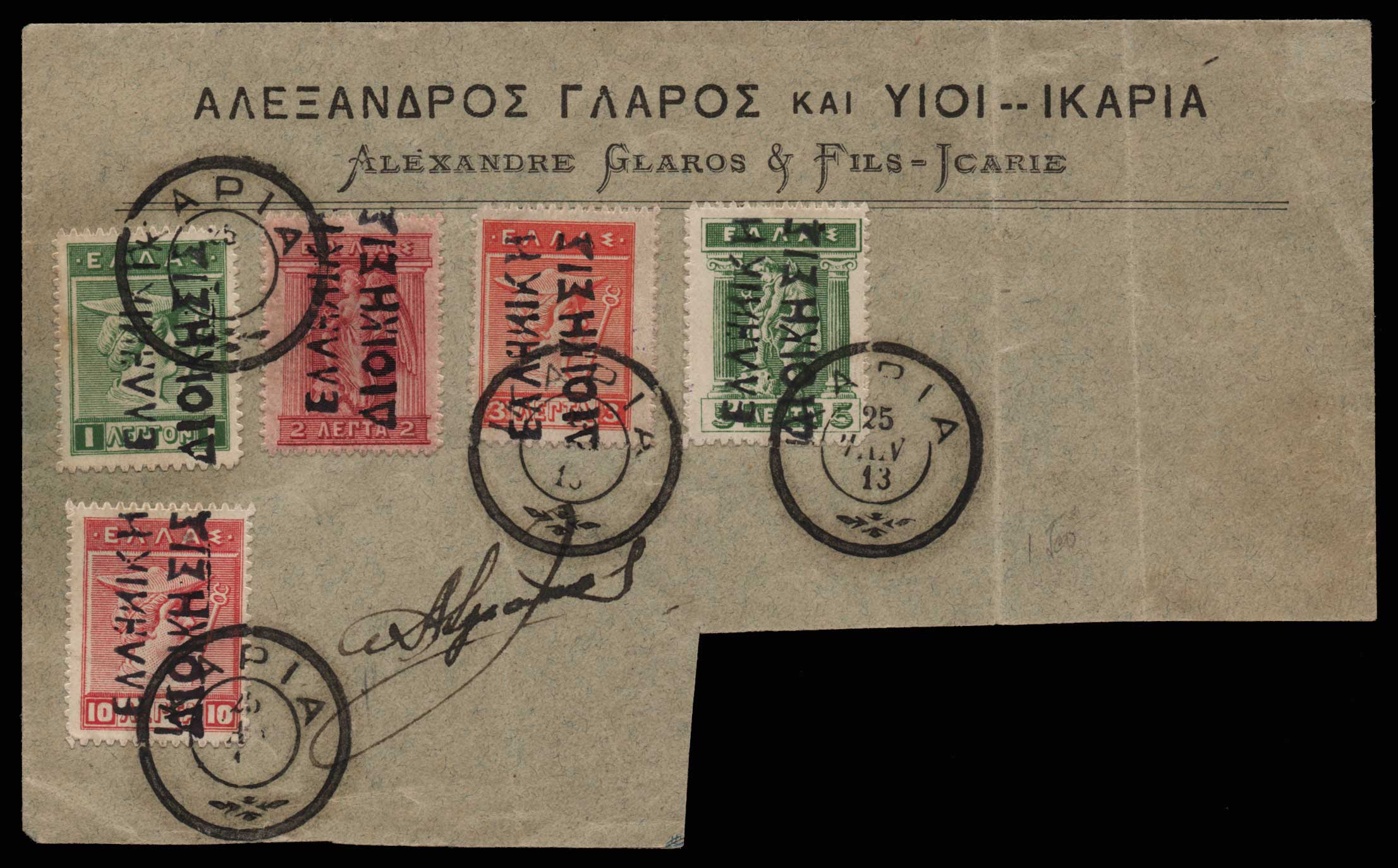 Lot 1168 - GREECE-  IKARIA ISLAND Ikaria Island -  Athens Auctions Public Auction 63 General Stamp Sale