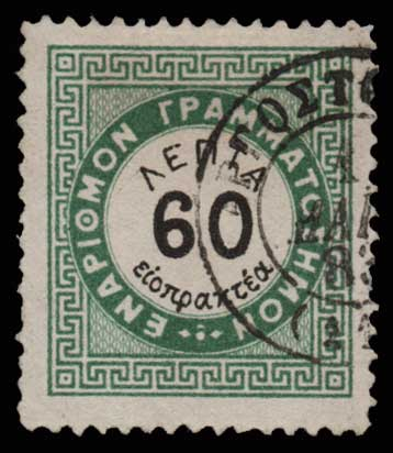 Lot 941 - GREECE-  POSTAGE DUE STAMPS Postage due stamps -  Athens Auctions Public Auction 63 General Stamp Sale