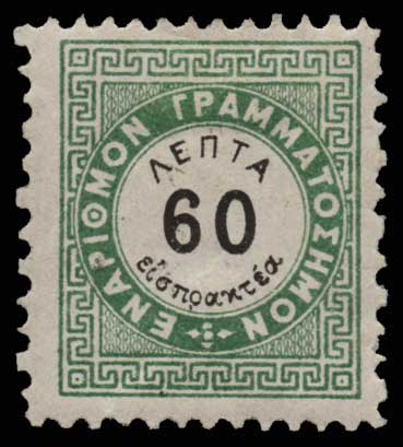 Lot 942 - GREECE-  POSTAGE DUE STAMPS Postage due stamps -  Athens Auctions Public Auction 63 General Stamp Sale