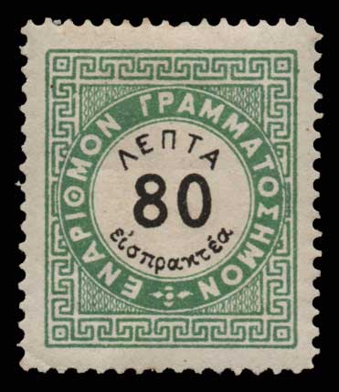 Lot 945 - GREECE-  POSTAGE DUE STAMPS Postage due stamps -  Athens Auctions Public Auction 63 General Stamp Sale
