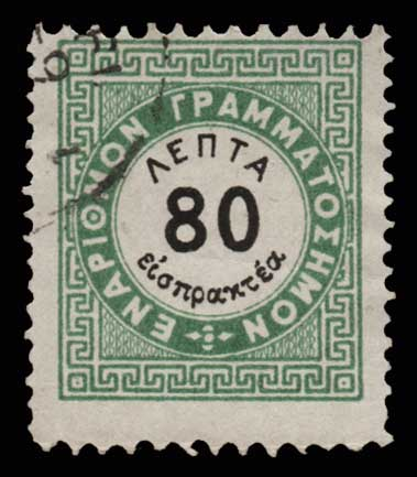 Lot 947 - GREECE-  POSTAGE DUE STAMPS Postage due stamps -  Athens Auctions Public Auction 63 General Stamp Sale