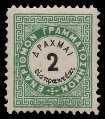 Lot 931 - GREECE-  POSTAGE DUE STAMPS Postage due stamps -  Athens Auctions Public Auction 63 General Stamp Sale