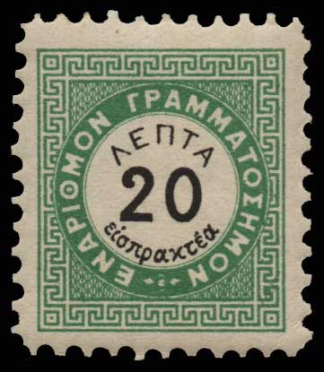 Lot 958 - GREECE-  POSTAGE DUE STAMPS Postage due stamps -  Athens Auctions Public Auction 63 General Stamp Sale