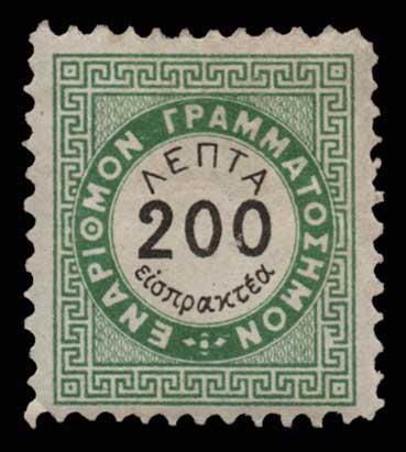 Lot 969 - GREECE-  POSTAGE DUE STAMPS Postage due stamps -  Athens Auctions Public Auction 63 General Stamp Sale
