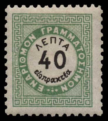 Lot 934 - -  POSTAGE DUE STAMPS Postage due stamps -  Athens Auctions Public Auction 71 General Stamp Sale