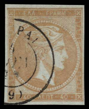 Lot 245 - GREECE-  LARGE HERMES HEAD 1871/2 printings -  Athens Auctions Public Auction 64 General Stamp Sale