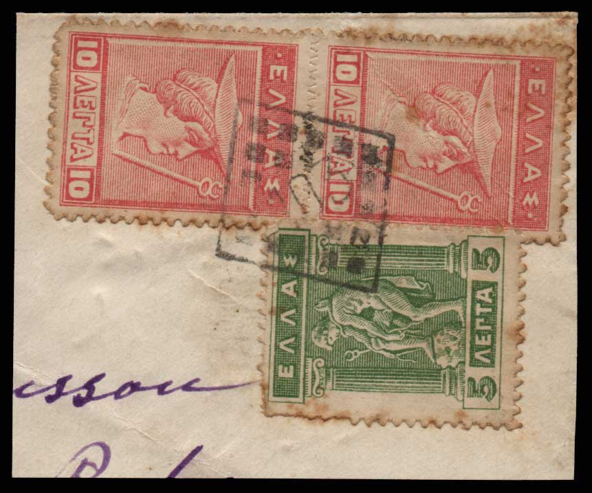 Lot 1538 - GREECE- CANCELLATIONS cancellations -  Athens Auctions Public Auction 60 General Stamp Sale