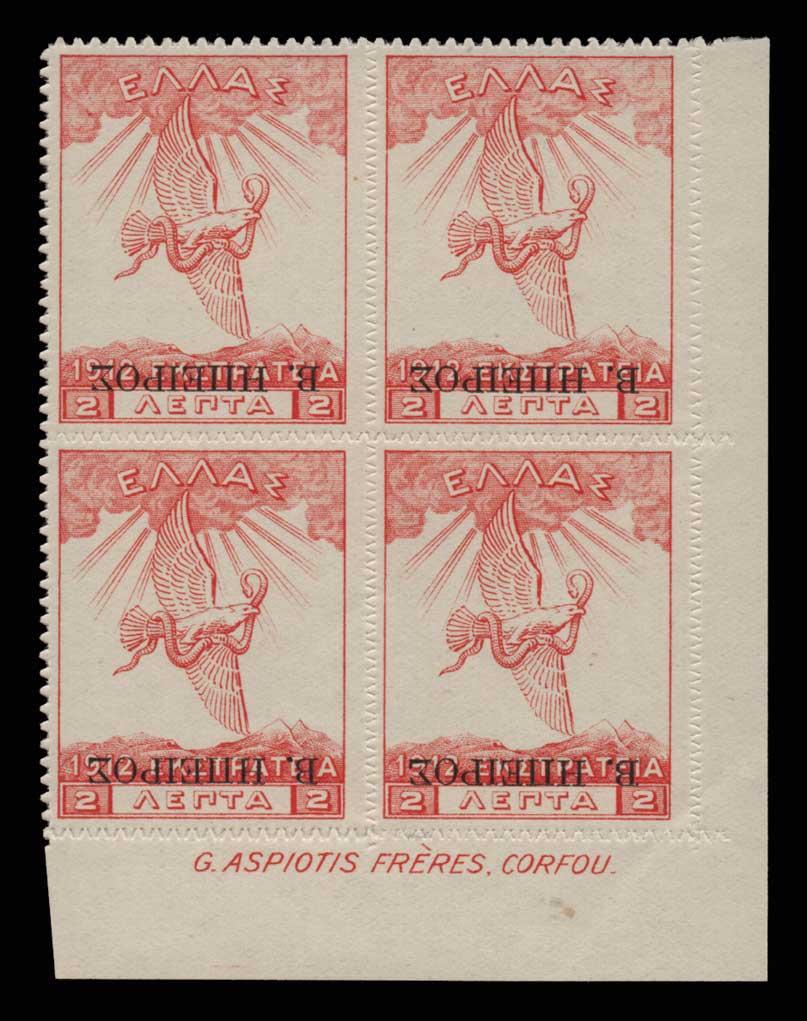 Lot 1122 - -  EPIRUS Epirus -  Athens Auctions Public Auction 70 General Stamp Sale