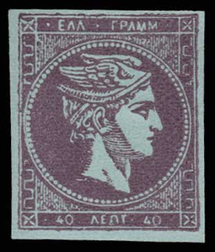 Lot 22 - - FORGERY forgery -  Athens Auctions Public Auction 67 General Stamp Sale