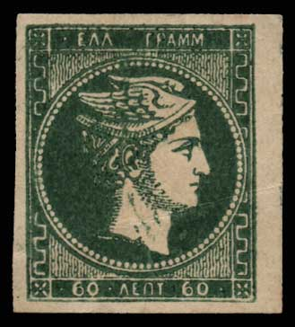Lot 23 - - FORGERY forgery -  Athens Auctions Public Auction 67 General Stamp Sale