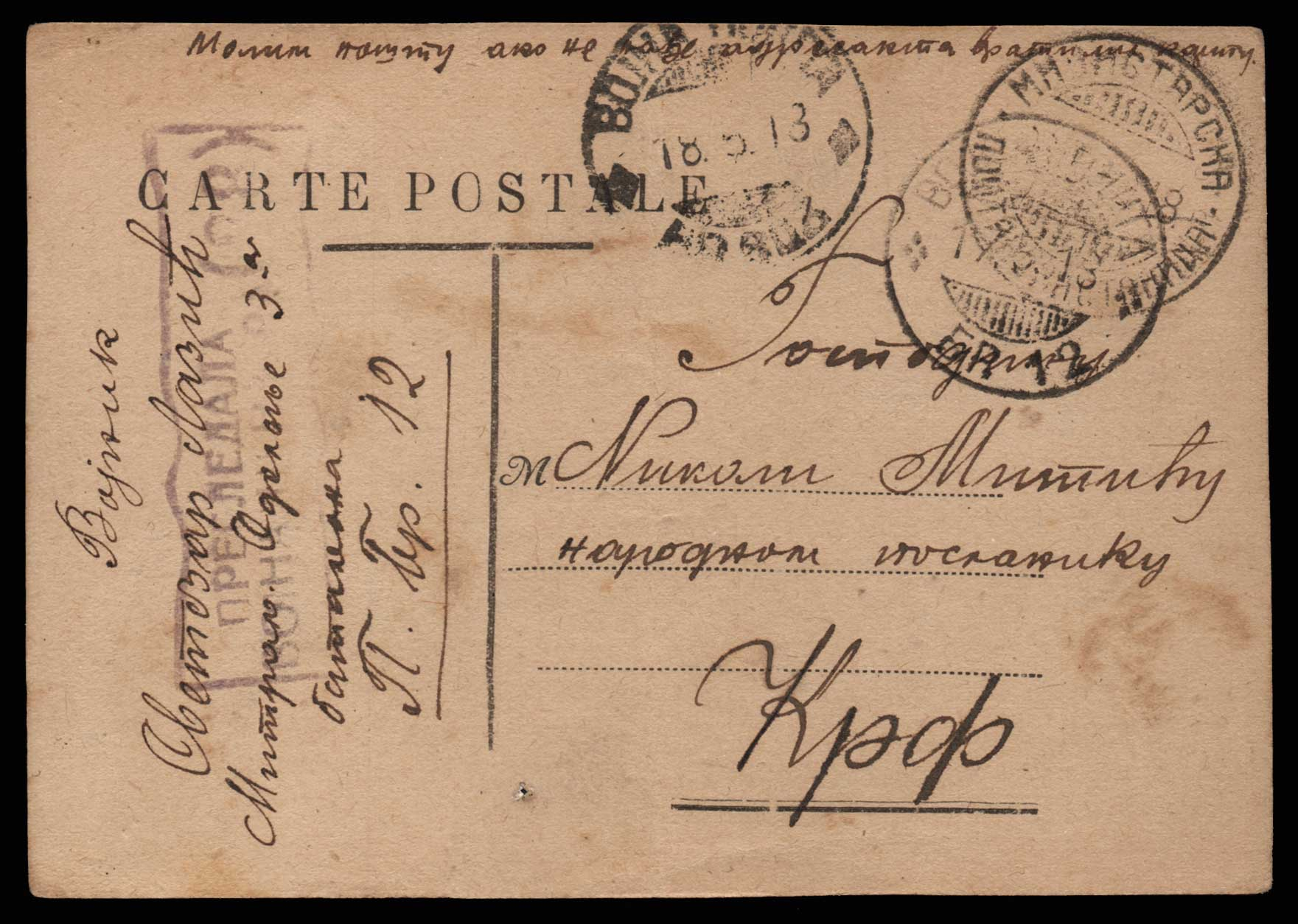 Lot 1337 - GREECE-  CENSORSHIPS censorships -  Athens Auctions Public Auction 63 General Stamp Sale