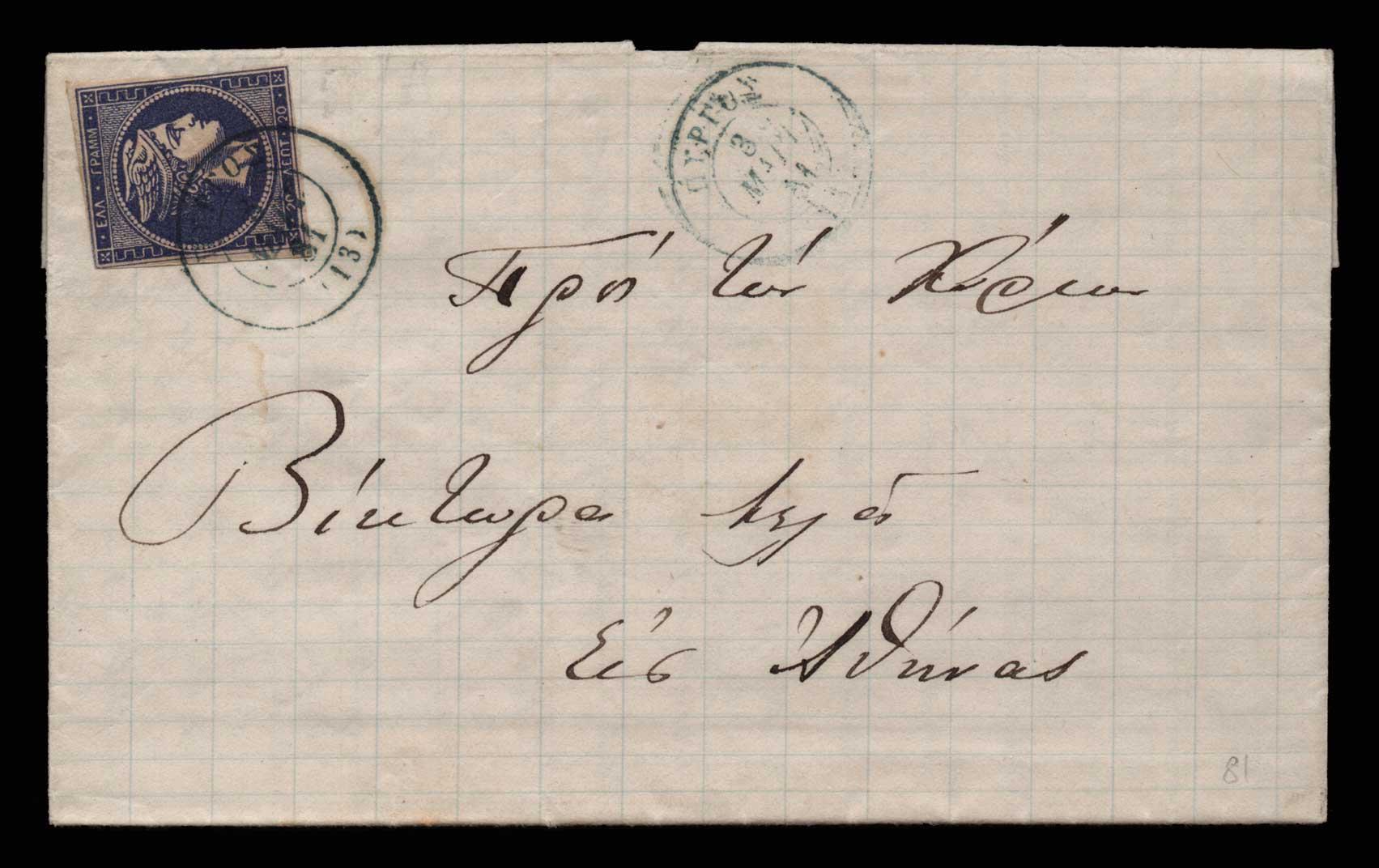 Lot 349 - GREECE-  LARGE HERMES HEAD 1875/80 cream paper -  Athens Auctions Public Auction 64 General Stamp Sale