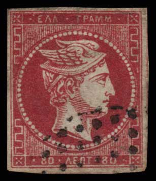 Lot 40 - GREECE- FORGERY forgery -  Athens Auctions Public Auction 63 General Stamp Sale
