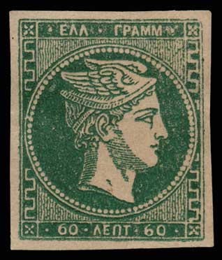 Lot 35 - GREECE- FORGERY forgery -  Athens Auctions Public Auction 66 General Stamp Sale