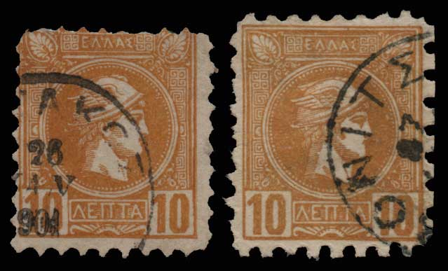 Lot 499 - GREECE-  SMALL HERMES HEAD ATHENSPRINTING - 3rd PERIOD -  Athens Auctions Public Auction 63 General Stamp Sale