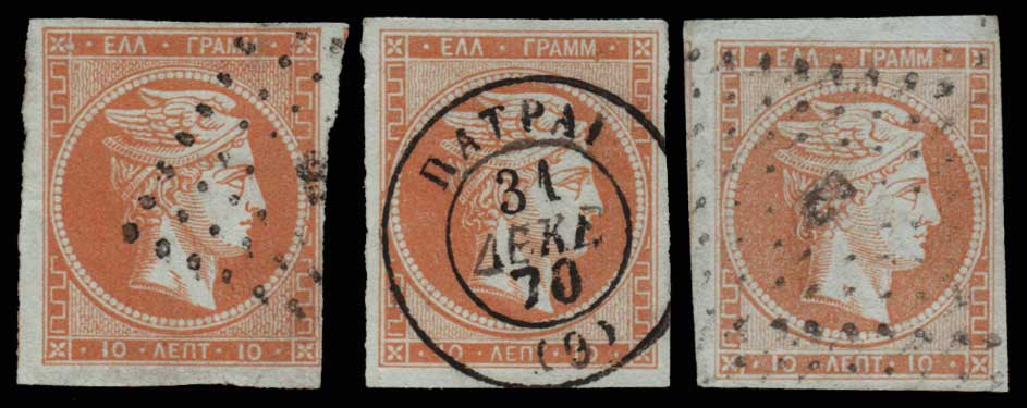 Lot 209 - -  LARGE HERMES HEAD 1867/1869 cleaned plates. -  Athens Auctions Public Auction 69 General Stamp Sale