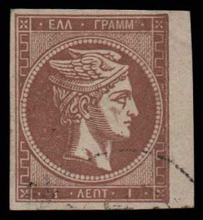 Lot 98 - -  LARGE HERMES HEAD 1862/67 consecutive athens printings -  Athens Auctions Public Auction 72 General Stamp Sale