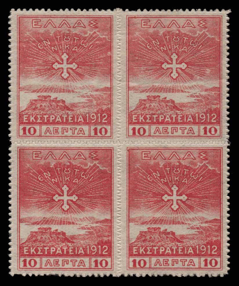 Lot 618 - -  1911 - 1923 1913 campaign (1912) -  Athens Auctions Public Auction 76 General Stamp Sale