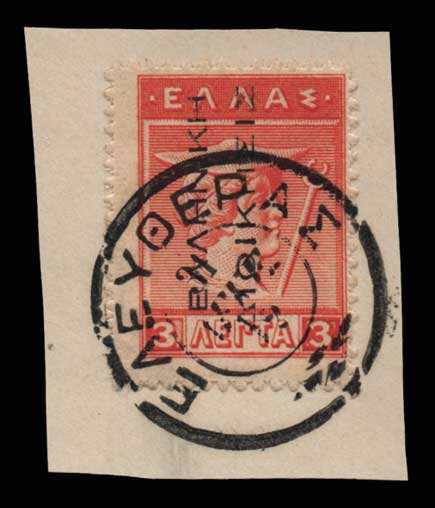 Lot 1269 - - CANCELLATIONS cancellations -  Athens Auctions Public Auction 76 General Stamp Sale