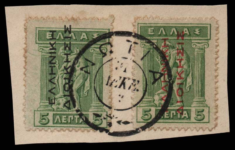 Lot 1440 - - CANCELLATIONS cancellations -  Athens Auctions Public Auction 70 General Stamp Sale