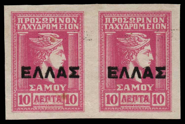 Lot 1406 - -  SAMOS ISLAND Samos Island -  Athens Auctions Public Auction 69 General Stamp Sale