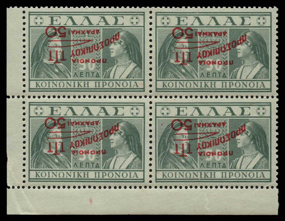 Lot 849 - -  POSTAL TAX (CHARITY) STAMPS Postal tax (charity) stamps -  Athens Auctions Public Auction 74 General Stamp Sale