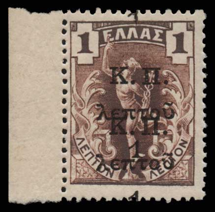 Lot 833 - -  POSTAL TAX (CHARITY) STAMPS Postal tax (charity) stamps -  Athens Auctions Public Auction 74 General Stamp Sale