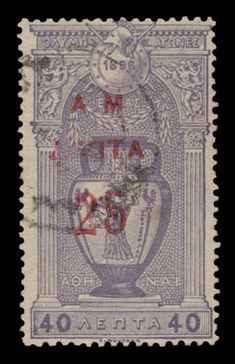 Lot 619 - -  OVERPRINTS ON HERMES HEADS & 1896 OLYMPICS OVERPRINTS ON HERMES HEADS & 1896 OLYMPICS -  Athens Auctions Public Auction 84 General Stamp Sale