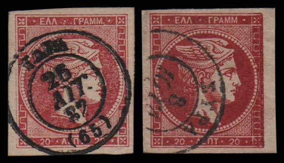 Lot 360 - GREECE-  LARGE HERMES HEAD 1880/86 athens printing -  Athens Auctions Public Auction 66 General Stamp Sale