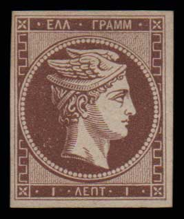Lot 116 - -  LARGE HERMES HEAD 1862/67 consecutive athens printings -  Athens Auctions Public Auction 86 General Stamp Sale