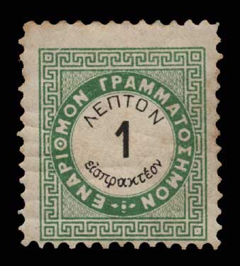 Lot 926 - -  POSTAGE DUE STAMPS Postage due stamps -  Athens Auctions Public Auction 71 General Stamp Sale