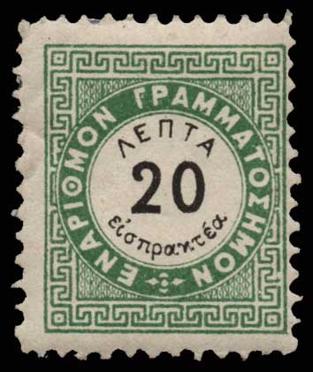 Lot 921 - -  POSTAGE DUE STAMPS Postage due stamps -  Athens Auctions Public Auction 71 General Stamp Sale