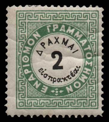 Lot 924 - -  POSTAGE DUE STAMPS Postage due stamps -  Athens Auctions Public Auction 71 General Stamp Sale