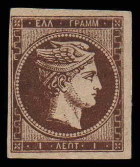 Lot 16 - - FORGERY forgery -  Athens Auctions Public Auction 67 General Stamp Sale